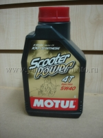 Масло моторное Motul Scooter Power 4T 5W40 (1л синтетика)